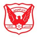 Аль-Фахахеел